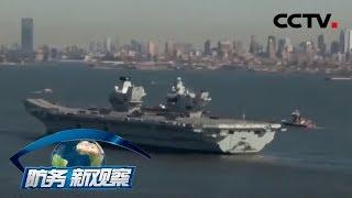 """《防务新观察》 20191128 英美或建航母联合舰队 美欲""""组团""""南海挑事?  CCTV军事"""