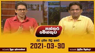 Paththaramenthuwa - (2021-03-30) | ITN Thumbnail