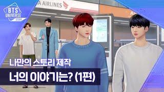 [BTS Universe Story] 너의 이야기는? (1편)