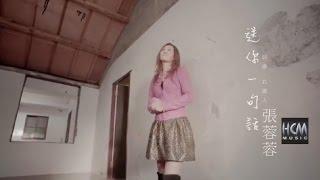 【首播】張蓉蓉-送你一句話(官方完整版MV) HD
