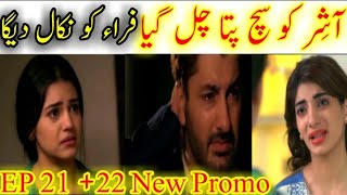 Qaid Episode 21 New Promo - Qaid Episode 21 New Teaser Qaid Episode 20 - Shaban Goria