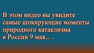 Полная подборка ураган в России 9 мая 2019 года с дождем и градом!