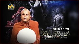 Ehipassiko - Walasmulle Gunarathana Thero - 29th October 2016