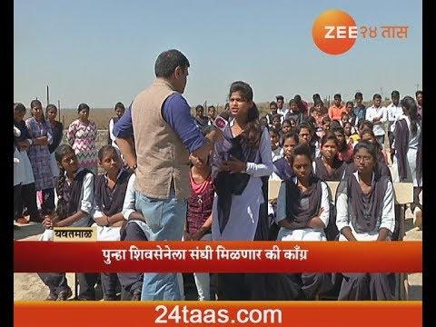 Ransangram | Awaz Traunancha Yavatmal Election Constituency | 22 February 2019