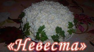 Салат Невеста – украшение любого стола! Салат с плавленым сыром и курицей