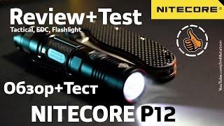 nITECORE P12 Review  Night Test Обзор тактического фонарика и ночные тесты