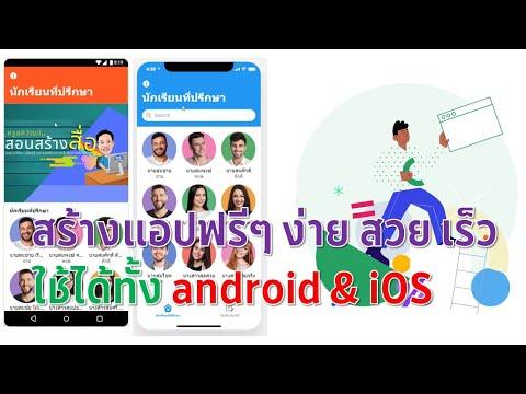 ep1 สร้างแอปฟรีๆ ง่าย สวย เร็ว ใช้ได้ทั้ง android  iOS