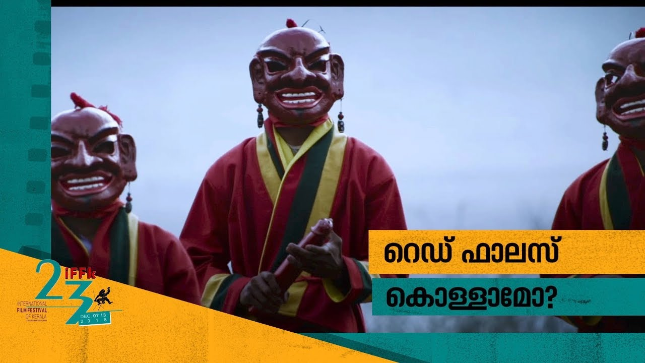 'The Red Phallus' movie audience review | IFFK 2018