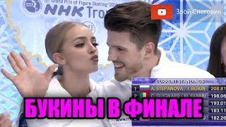 БУКИНЫ В ФИНАЛЕ Степанова и Букин ВЫИГРАЛИ СЕРЕБРО на Гран При NHK Trophy 2019