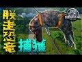 脱走恐竜をヘリコプターで捕獲しました-ジュラシックワールド経営#5【KUN】