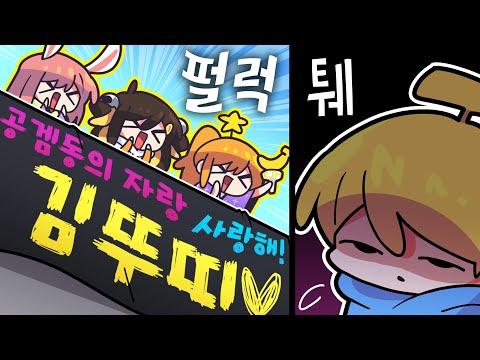 【 탬탬버린 】 - 공겜동의 자랑 김뚜띠!!! 공겜동의 아이돌 김뚜띠!!!! 공겜동의 방파개 김뚜띠!!!