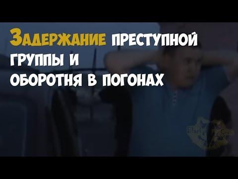 ФСБ задерживает преступную группу из Озерска и оборотня в погонах | Оперативная съёмка