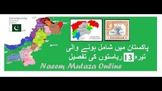 Princely states who annexed with Pakistan.