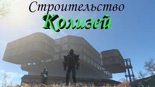 Fallout 4 Строительство Колизея