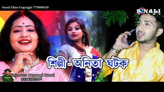 Aasbe Bole Tumi Aachhi Opekkha Anita Ghatak Mp3 Song Download
