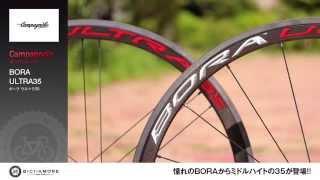 Campagnolo カンパニョーロ BORA ULTRA35 ボーラ ウルトラ35 | ロードバイク買取! 全国対応! BICI AMORE (ビチアモーレ)