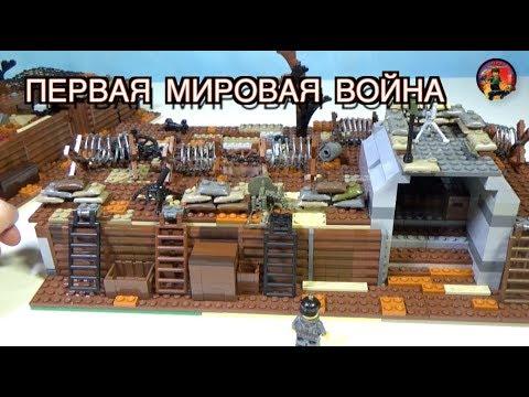 Как собрать военные базы из лего видео