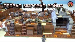 Первая Мировая Война - САМОДЕЛКА для мультфильма - ОКОПНАЯ ВОЙНА