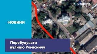 Нову дорогу планують збудувати біля Свято-Воскресенської церкви у Чернігові