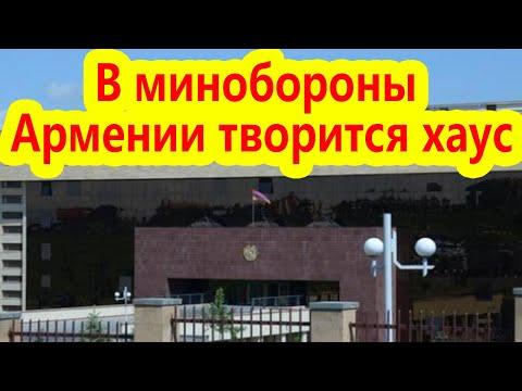 Череда отставок в минобороны Армении - Скандальные подробности