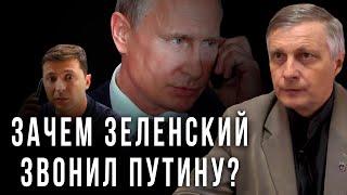 Зачем Зеленский звонил Путину?
