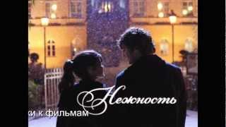 Саундтрек к фильму Нежность La delicatesse 2011.avi