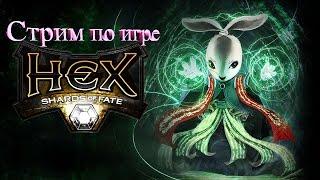 обзор на игру HEX: Shards of Fate