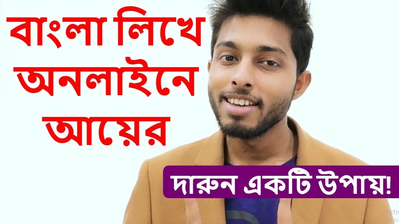 বাংলা লিখে মাসে অন্তত ১০ হাজার টাকা আয়ের দারুন উপায়। Blogging with Bangla Content | Freelancer Nasim