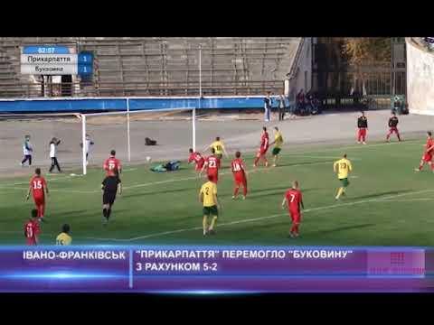 """""""Прикарпаття"""" перемогло  """"Буковину"""" з рахунком 5-2"""