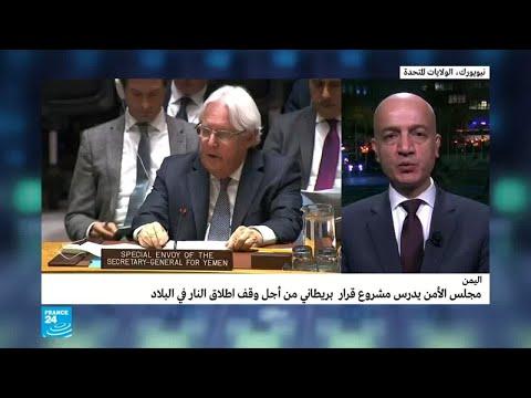 مجلس الأمن يدرس مشروع قرار بريطاني حول وقف إطلاق النار في اليمن  - نشر قبل 2 ساعة
