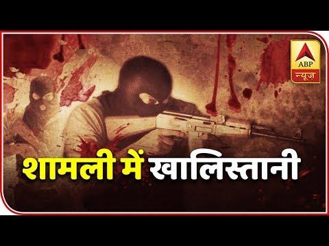 One Pro-Khalistan Terrorist Arrested In Shamli, UP | ABP News