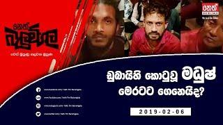 Neth Fm Balumgala | Makandure Madush Arrested (2019-02-06)