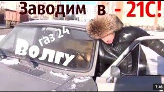 Как заводить Волгу газ24 в мороз? #купитьволгу #волгагаз24