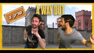 אל תפילו את הסבון - פרק 2 - חופרים בקירות - a way out thumbnail
