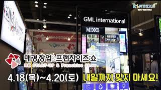 (킨텍스) 매경 창업&프랜차이즈 쇼 ▶ 4.18…