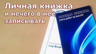Личная книжка учета работ на высоте