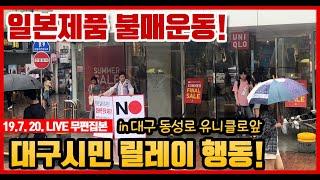 대구시민 일본 제품 불매운동 릴레이 시위 LIVE현장