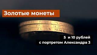 Золоті монети п'яти і десятирублевого гідності з портретом Олександра Третього на аверсі
