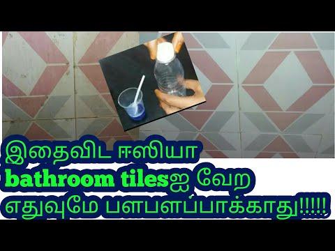 இதைவிட  ஈஸியா பாத்ரூமை வேற எதுவுமே பளபளப்பாக்காது,easy way to cleaning bathroom in tamil.