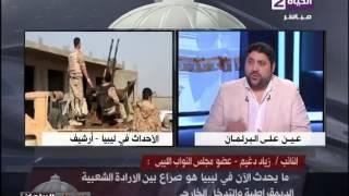 بالفيديو.. برلماني ليبي: ما يحدث الأن صراع بين الإرادة الشعبية والتدخلات الخارجية