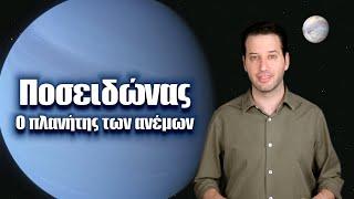 Ποσειδώνας: Ο πλανήτης των ισχυρότερων ανέμων   Astronio (#26)