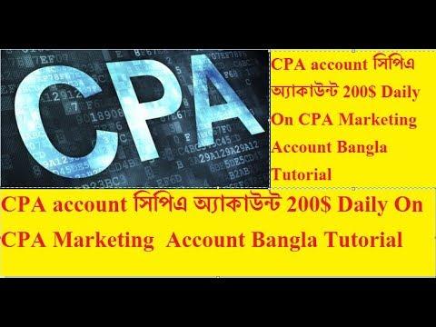 CPA account সিপিএ অ্যাকাউন্ট 200$ Daily On CPA Marketing  Account Bangla Tutorial