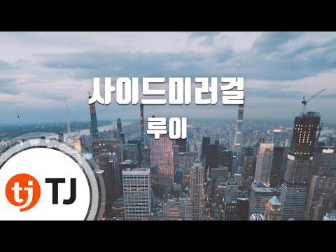 [TJ노래방] 사이드미러걸 - 루이(긱스)(Feat.산체스) (Louie) / TJ Karaoke