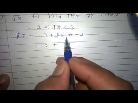 continued fraction | bsc 1st year maths in Hindi