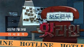 """[TV CHOSUN LIVE] 7월 28일 (수) 보도본부 핫라인 - 최재형, 윤석열에게 """"만나자&…"""