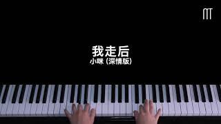 小咪 – 我走后 钢琴抒情版 Piano Cover