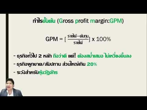สูตรที่ใช้วิเคราะห์งบการเงิน : ratio analysis 2 (ตอนจบ)