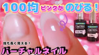 伸ばす 爪 ピンク 爪のピンクの部分は伸ばせる!綺麗な縦爪にする方法をご紹介