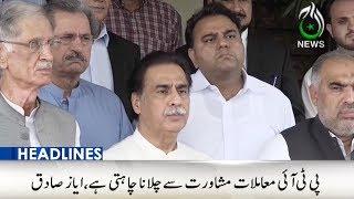 Headlines 3 PM | 12 August 2018 | Aaj News