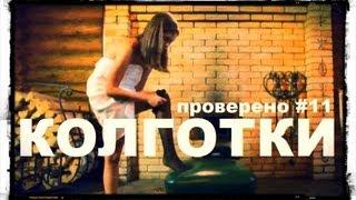 Проверено «Галилео» (часть 11). Колготки(, 2013-02-05T11:32:48.000Z)